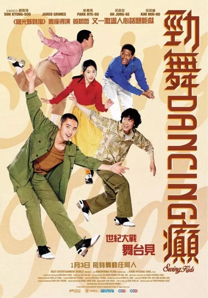 這邊是[韓] 搖擺男孩/勁舞Dancing癲.2018.BD-1080p[MKV@2.5G@繁簡英]圖片的自定義alt信息;550253,733175,haokuku,4