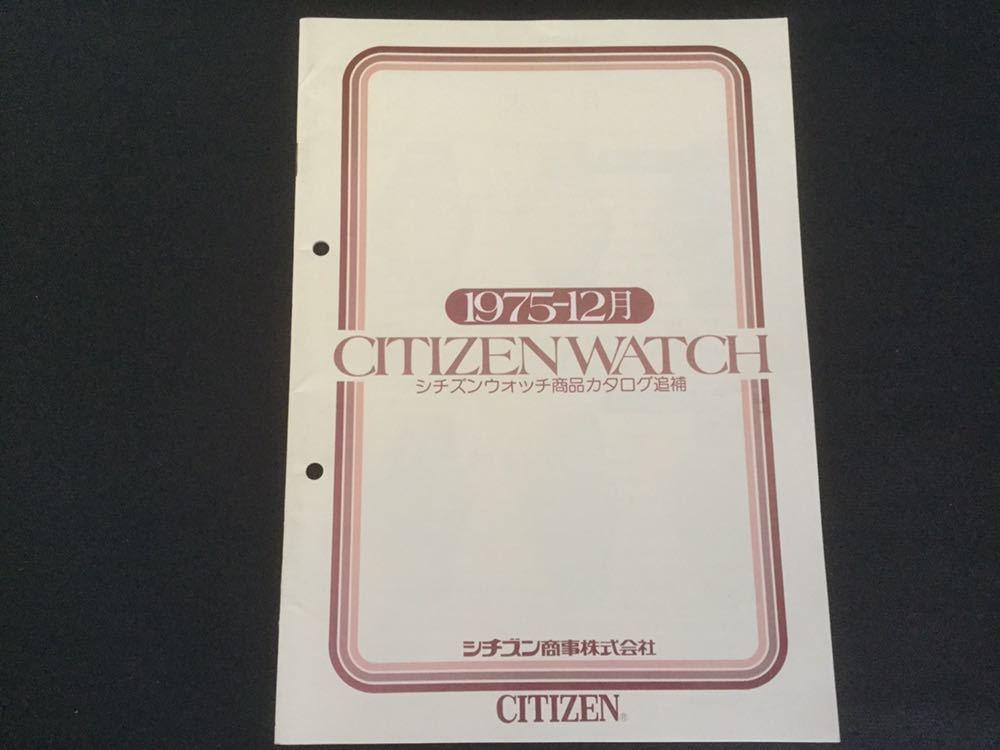 citizen 75-12
