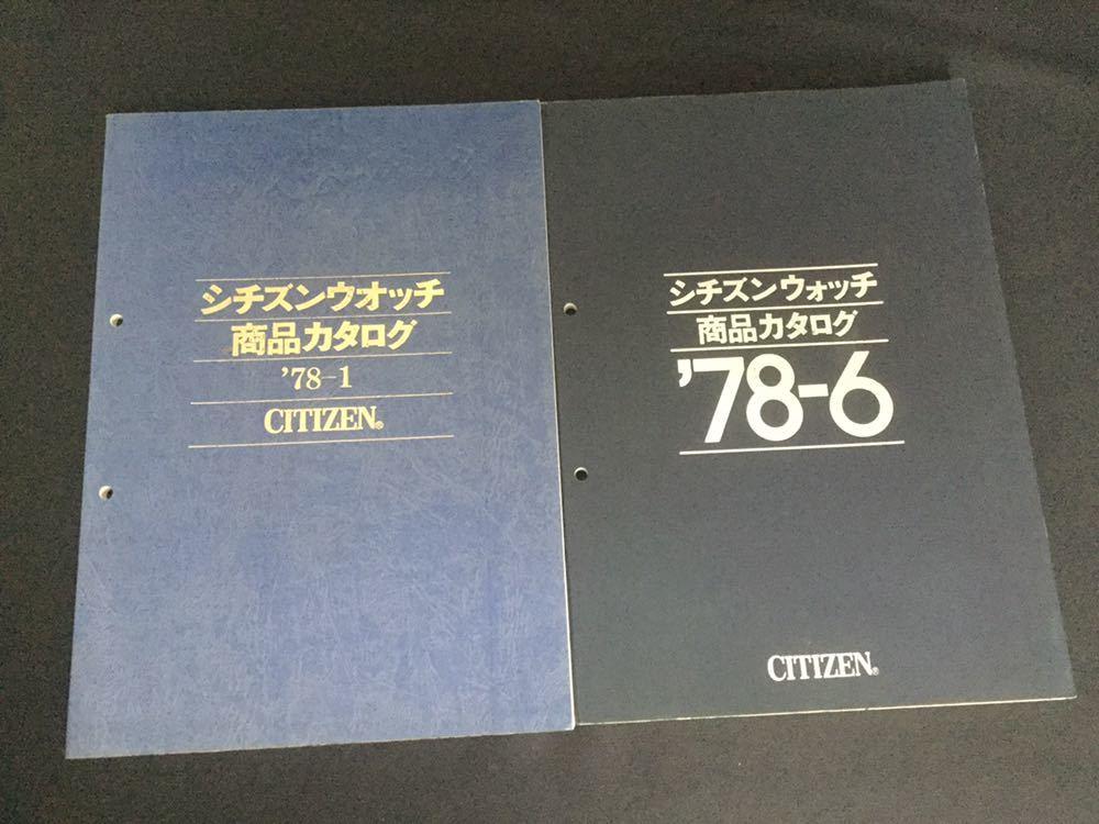 citizen 78-6-1