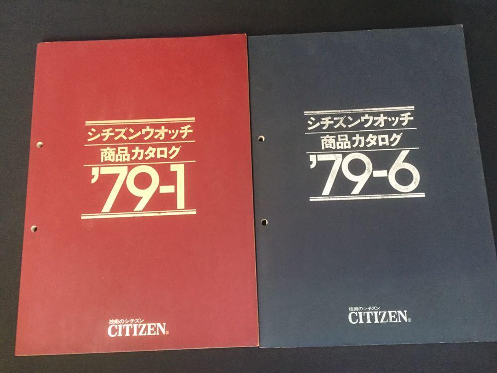 CITIZEN 79-1-6