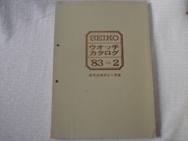 Seiko 83-2