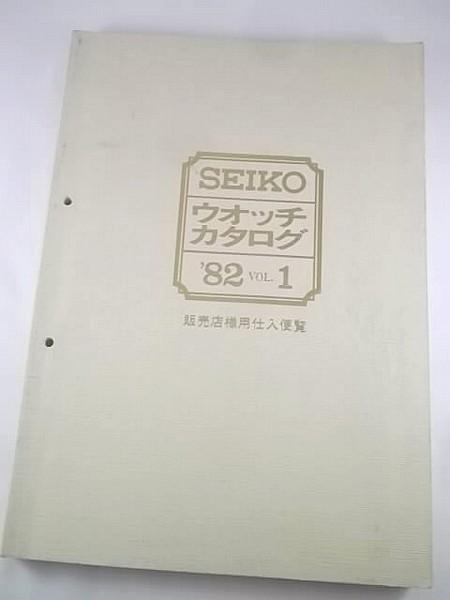 SEIKO 82-1