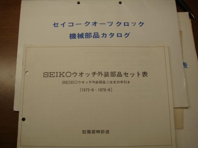 SEIKO PARTS 75-76