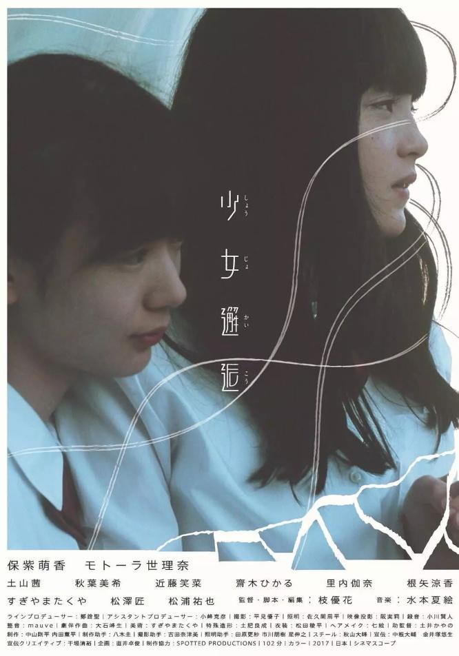 這邊是[日]少女邂逅Girls' Encounter.2018.HD-720p[MKV@1.5G@多空@繁中]圖片的自定義alt信息;546324,726884,haokuku,70