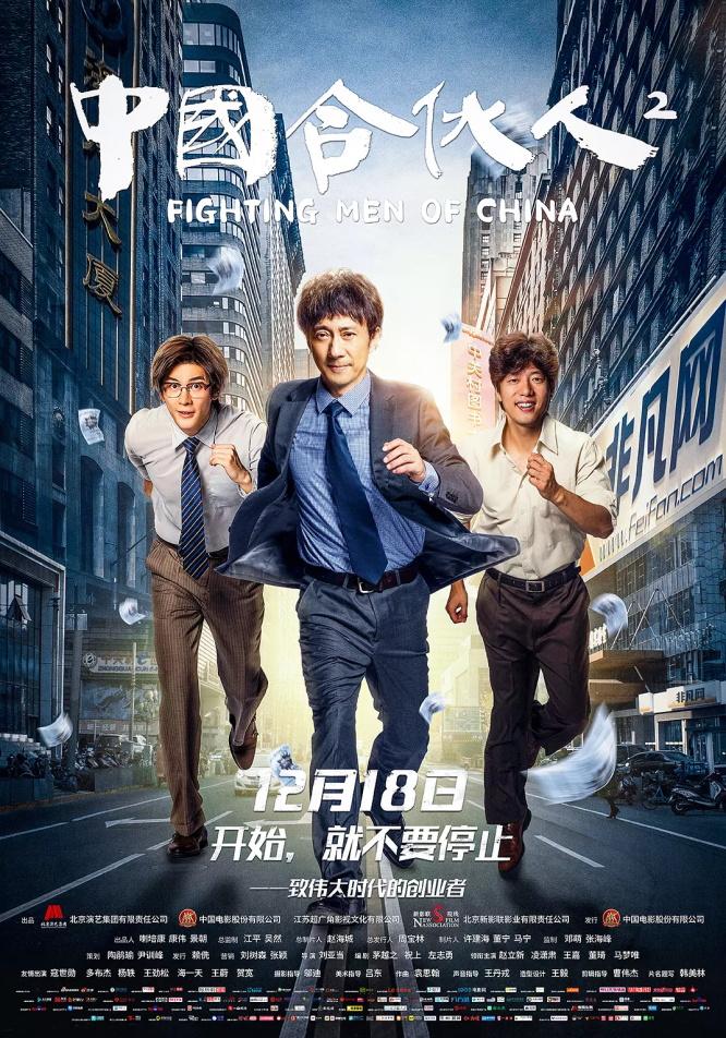 這邊是中国合伙人2 Fighting.Men.of.China.2018.HD-1080p[MKV@2.3G@簡英]圖片的自定義alt信息;546384,726981,haokuku,6