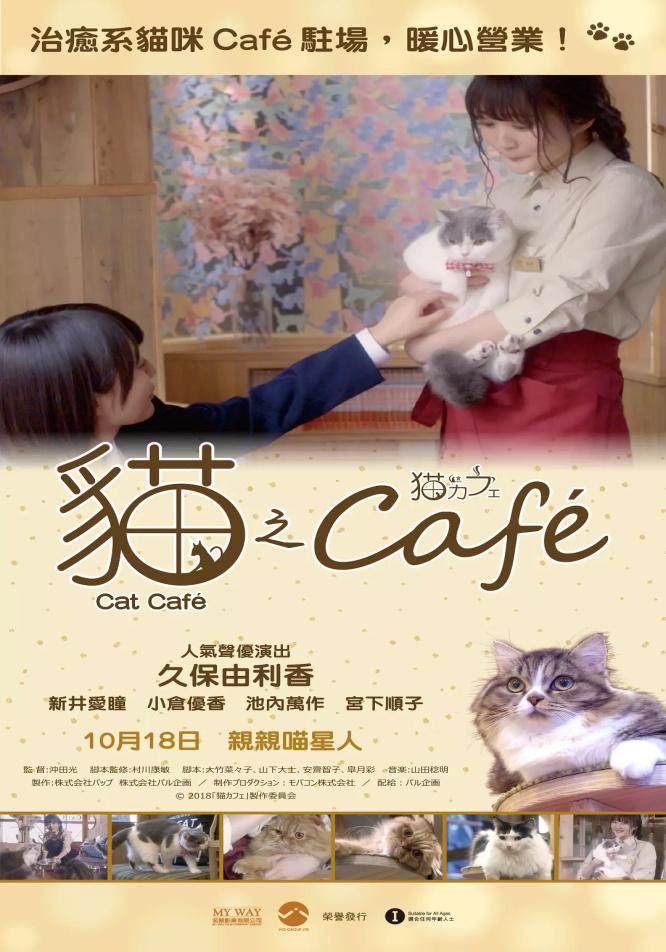 這邊是[日] 貓咪咖啡廳/貓之Cafe.2018.BD-720p/1080p[MKV@2.8G@多空@繁簡]圖片的自定義alt信息;546397,727014,haokuku,64