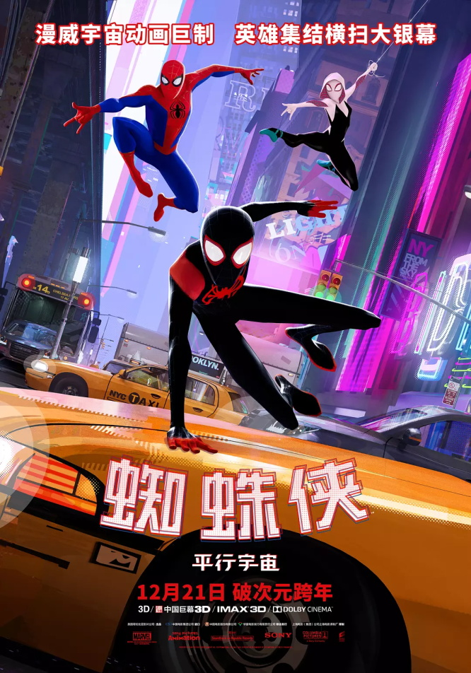 這邊是[美] 蜘蛛俠:平行宇宙/蜘蛛人:新宇宙.2018.BD-720p/1080p[MKV@2.2G@繁簡英]圖片的自定義alt信息;547051,728283,haokuku,41