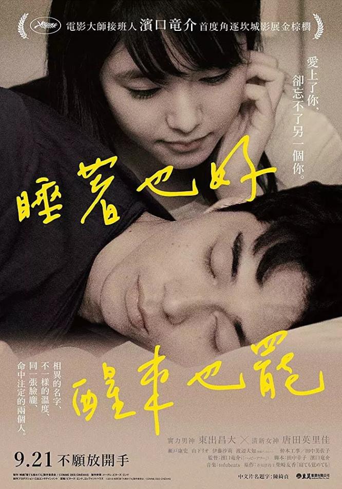 這邊是[日] 夜以繼日/睡著吻別,醒來擁抱.2018.HD-720p[MKV@1.8G@繁中]圖片的自定義alt信息;547133,728463,haokuku,54