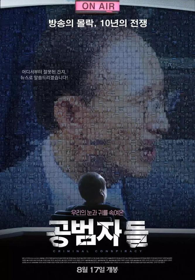 這邊是[韓] 共犯者們/幫凶Criminal Conspiracy.2017.HD-1080p[MKV@2.3G@簡中]圖片的自定義alt信息;547173,728559,haokuku,58