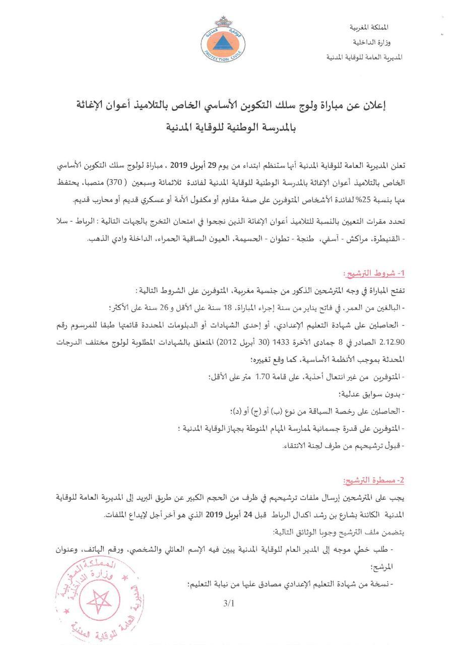 S22BWavislvesagentsdesecours2-page-001