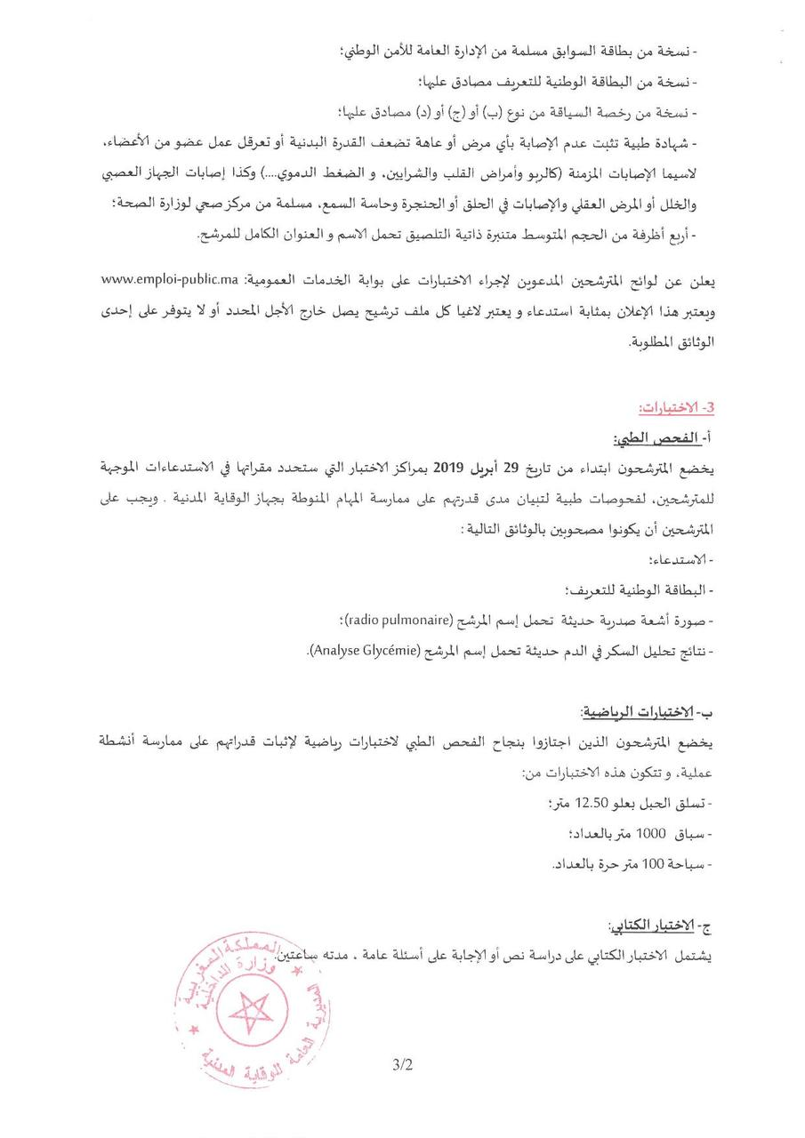 S22BWavislvesagentsdesecours2-page-002