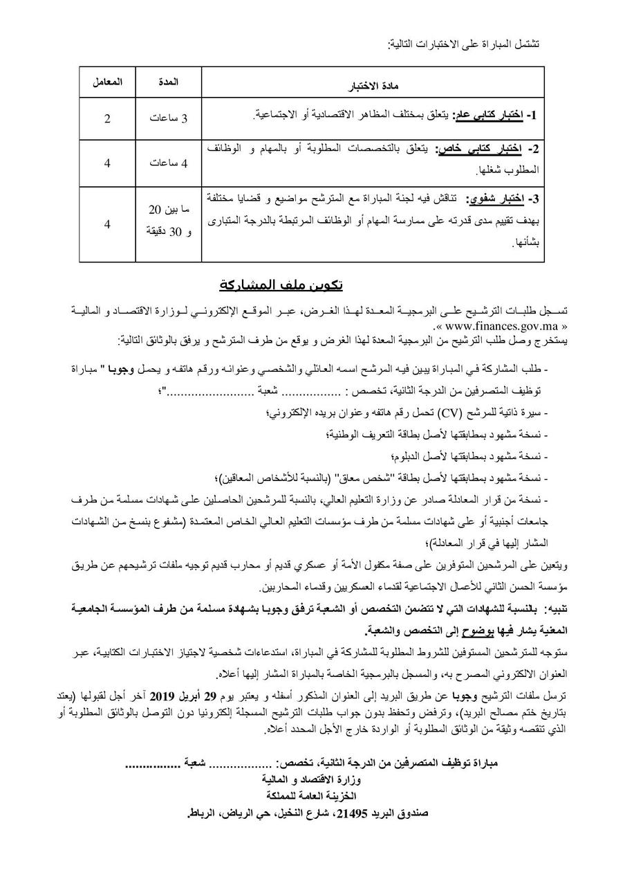 AvisConcours_ADM2-page-002