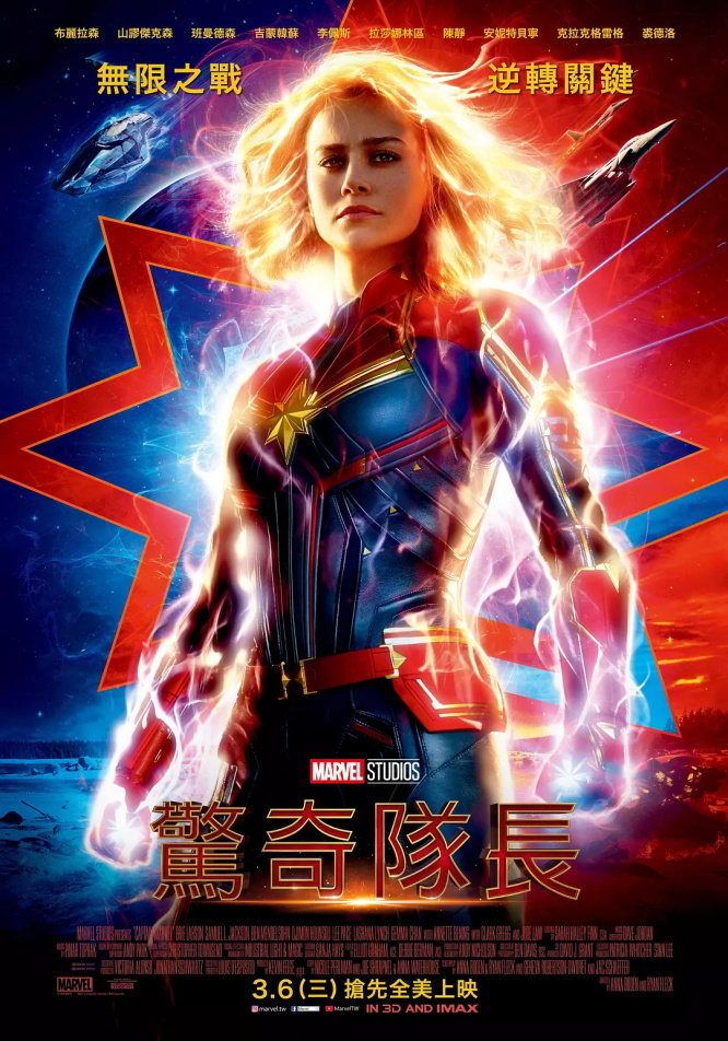[美] 驚奇隊長/Marvel隊長.2019.BD-720p/1080p[MKV@2.3G@多空@繁簡英]