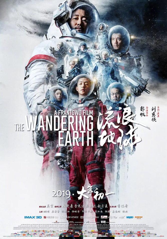 這邊是流浪地球 The.Wandering.Earth.2019.WEB-DL.720p/1080p[MKV@3.9G@繁簡英]圖片的自定義alt信息;549067,731376,haokuku,78