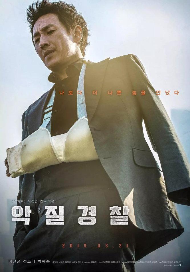 這邊是[韓] 惡霸警察/惡質警察.2019.HD-720p/1080p[MKV@3G@多空@繁簡英]圖片的自定義alt信息;549261,731665,haokuku,72