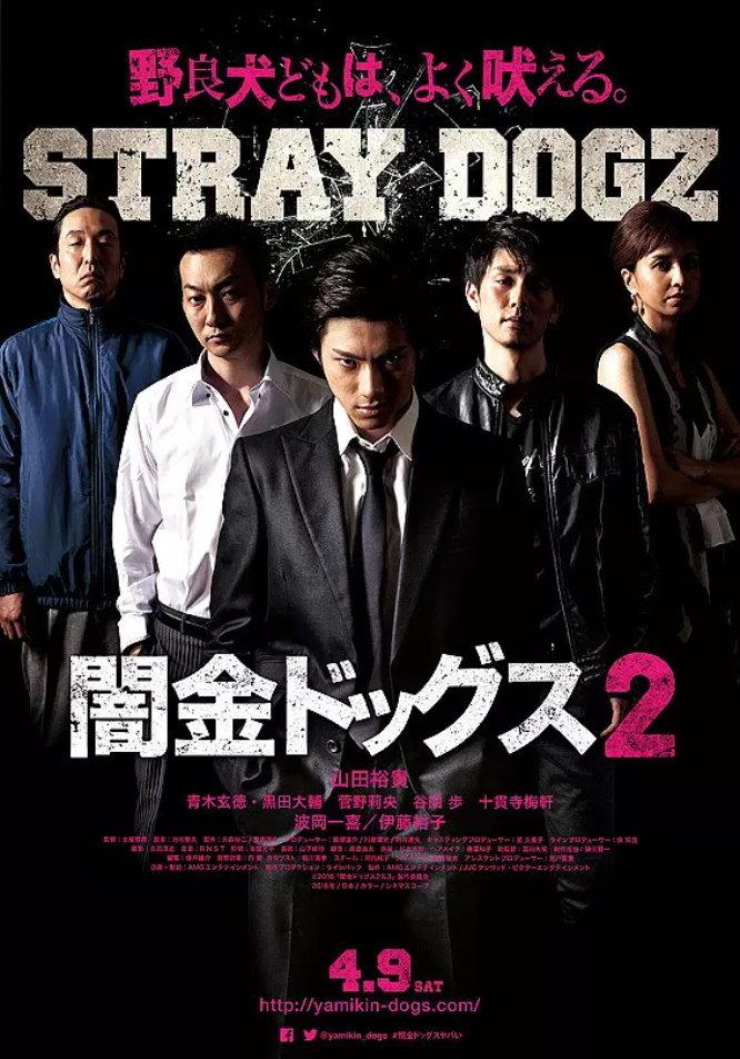 這邊是[日] 暗金爛狗2/Stray Dogz 2.2016.HD-720p[MKV@1.2G@多空@繁中]圖片的自定義alt信息;549296,731720,haokuku,13