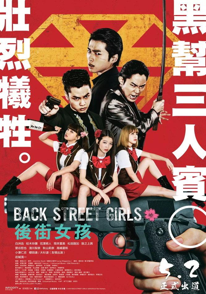 這邊是[日] 后街女孩/后街女孩 電影版.2019.HD-720p[MKV@1.3G@繁中]圖片的自定義alt信息;549813,732494,haokuku,57