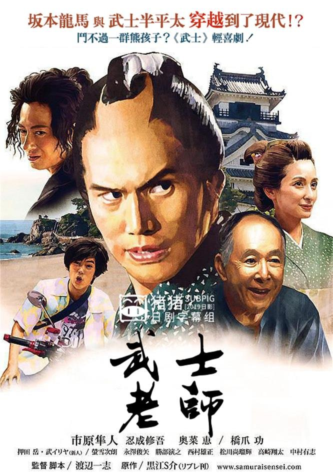 這邊是[日] 武士老師Samurai.Sense.2018.HD-720p[MKV@1.4G@多空@繁中]圖片的自定義alt信息;550365,733340,haokuku,71