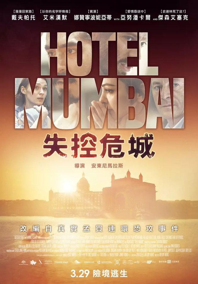 [美] 孟買酒店/失控危城.2019.BD-720p/1080p[MKV@2.3G@繁簡英]