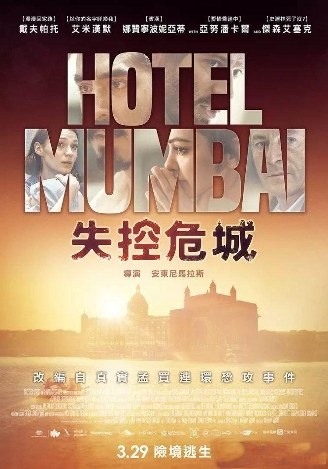 這邊是[美] 孟買酒店/失控危城.2018.HD-1080p[MKV@4.2G@多空@繁簡英]圖片的自定義alt信息;550361,733334,haokuku,67