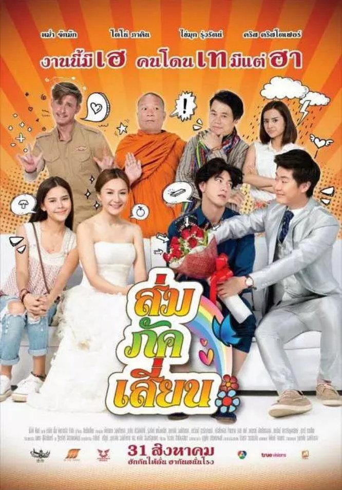[泰] E-San愛情故事/E-San Love Story.2017.HD-1080p[MKV@2G@繁簡英]