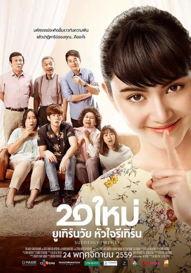 [泰] 突然20歲/奇怪的她泰國版.2016.HD-1080p[MKV@2.6G@多空@繁簡英]
