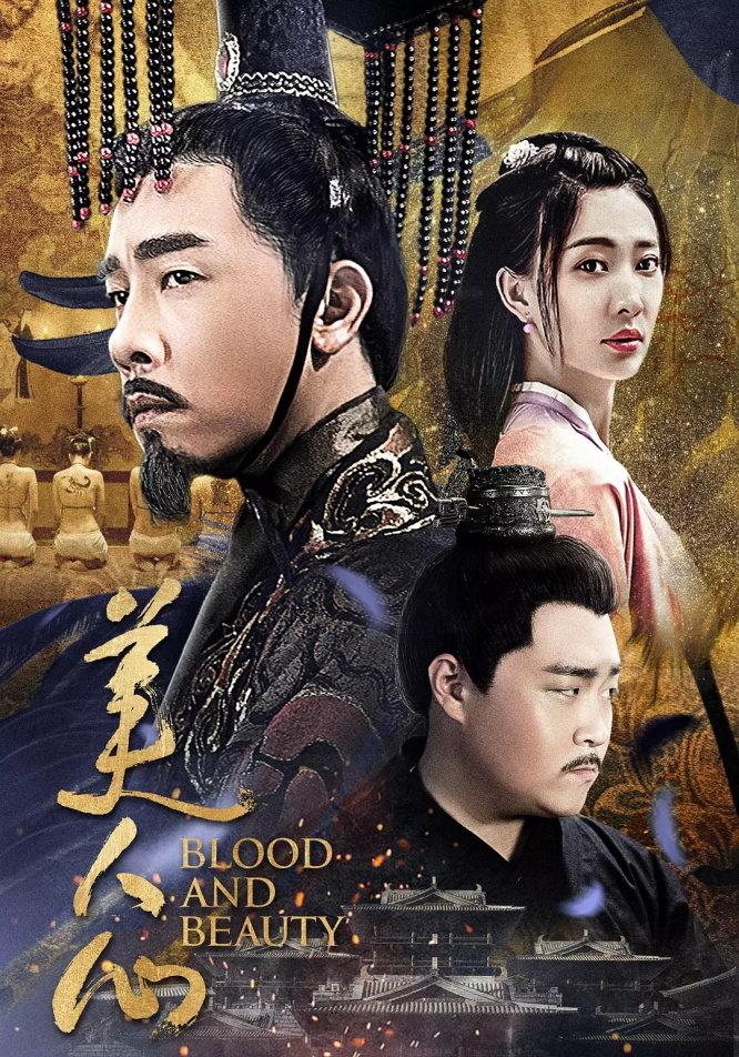 美人心Blood.and.Beauty.2019.HD-1080p[MKV@1.1G@多空@簡英]