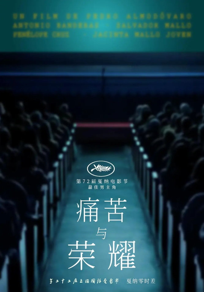 痛苦與榮耀.2019.HD-1080p[MKV@2.9G@多空@簡中]