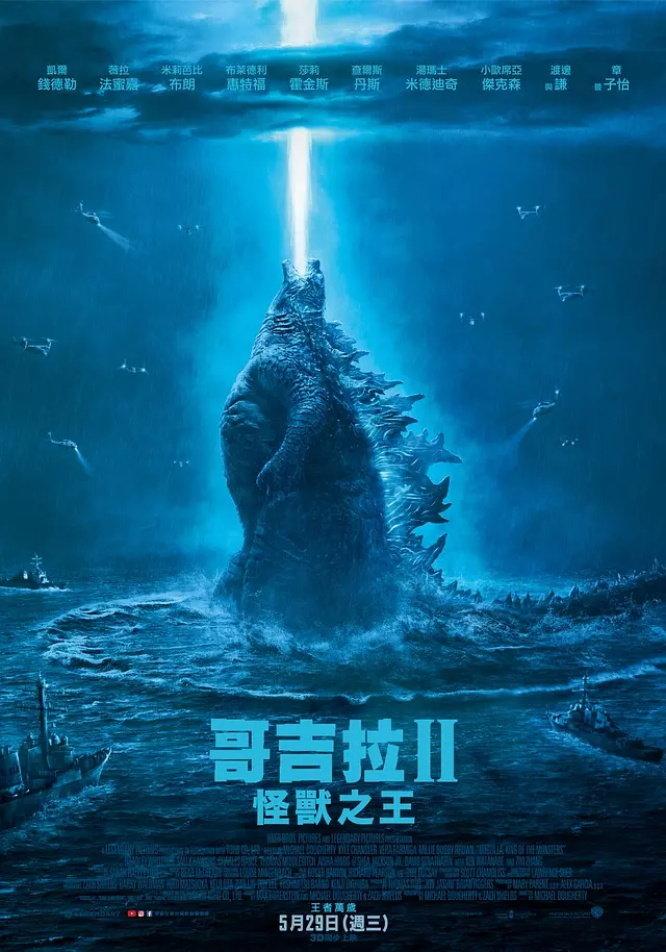 [美] 哥斯拉2:怪兽之王.2019.HD-1080p[MKV@3.3G@繁簡]
