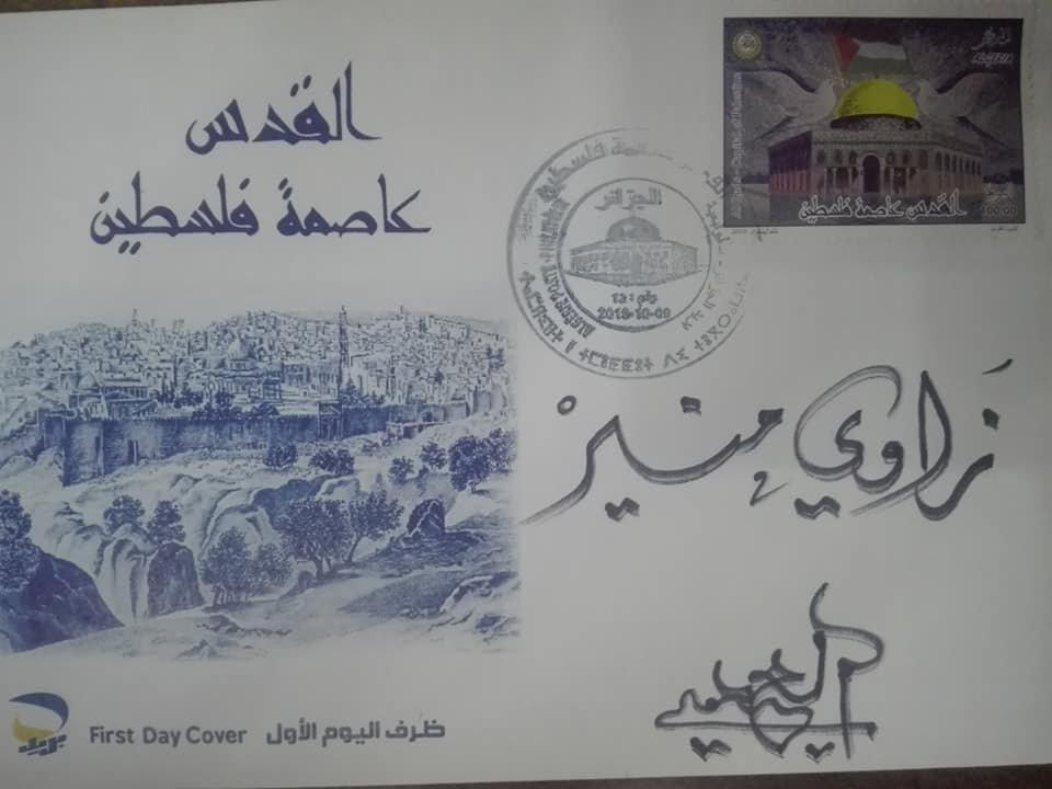 Emission  N° 12/2019  Al Qods capitale de la Palestine. 191010121027735117