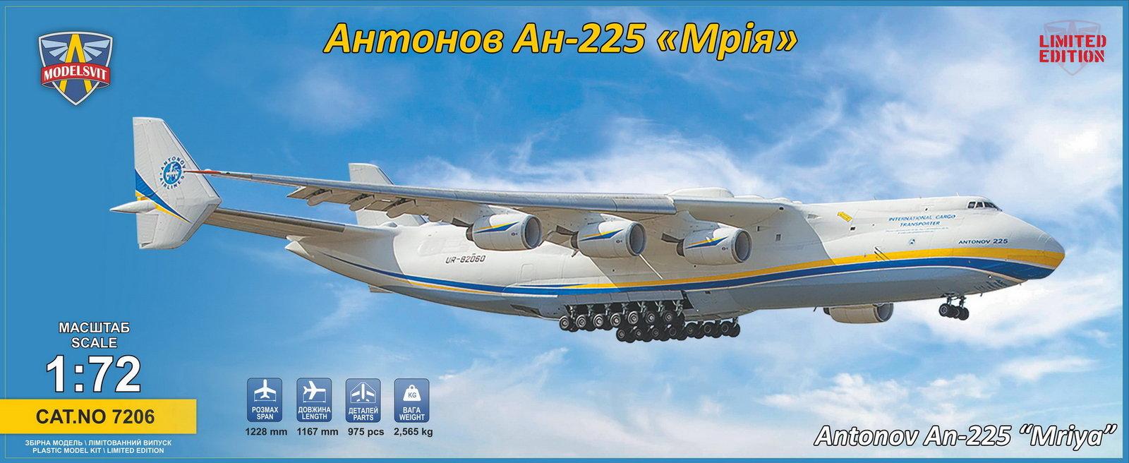 An 225 MS