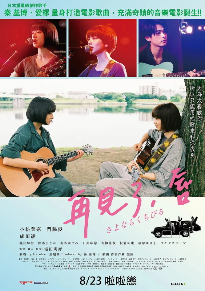 Farewell.Song.2019.1080p.BluRay.x264.DTS-WiKi