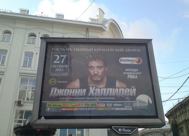 Джонни Холлидей в Москве / Johnny Hallyday à Moscou - Page 3 19103112195093708