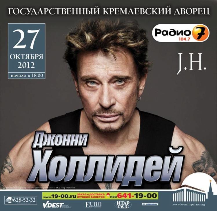 Джонни Холлидей в Москве / Johnny Hallyday à Moscou - Page 3 191031121952773106