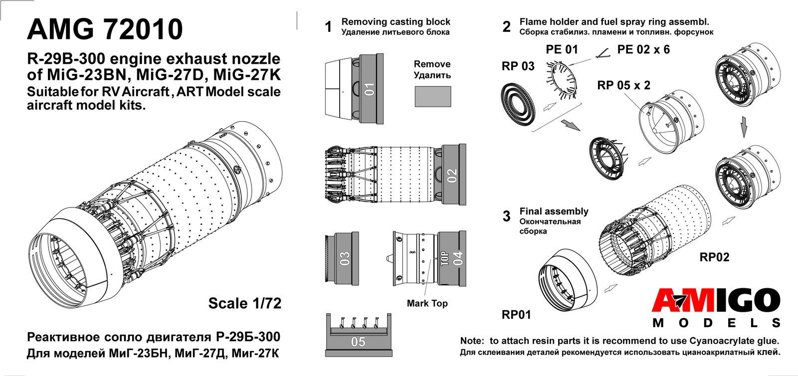 72010-MiG-27-nozzle