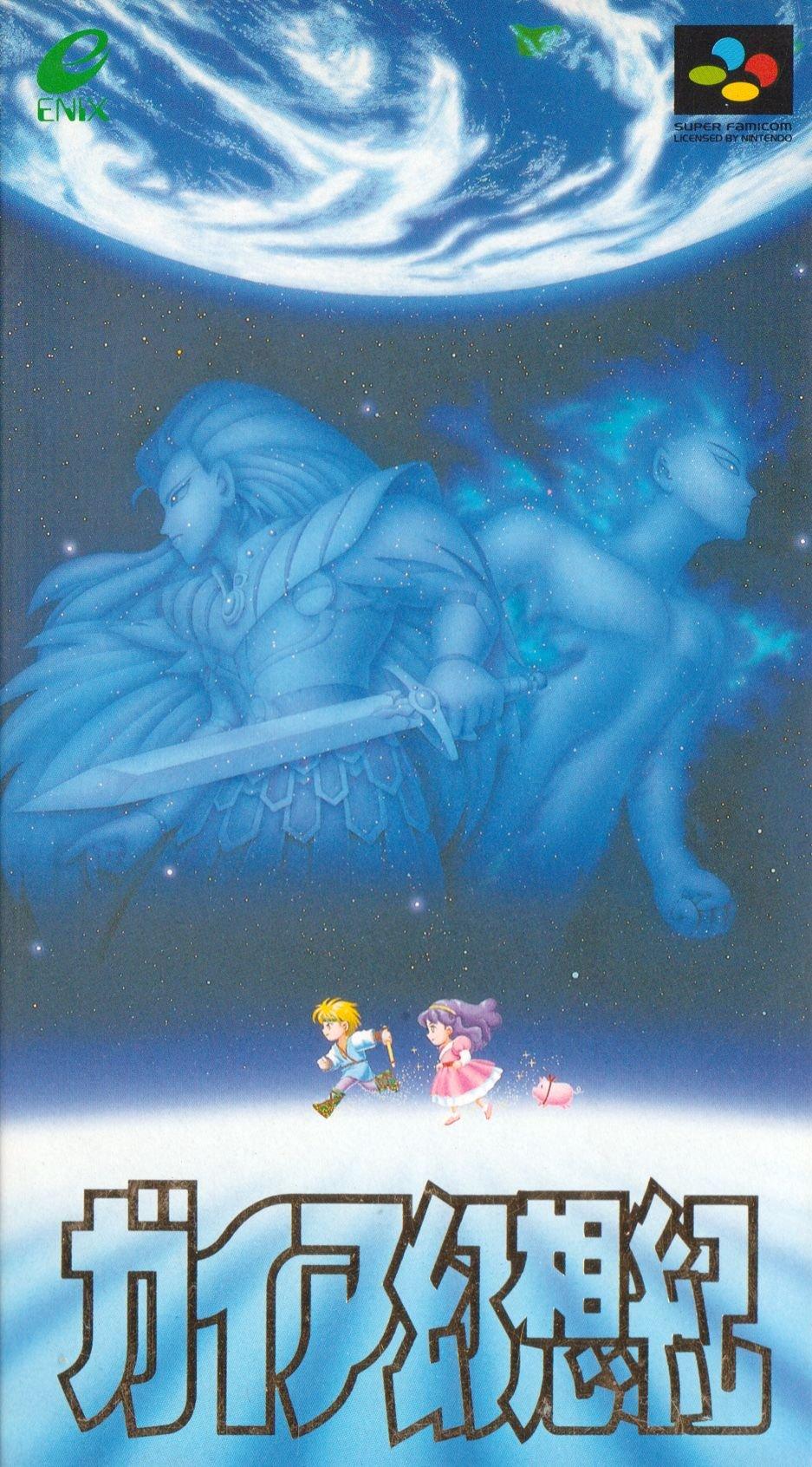 Les plus beaux visuels de boite Super famicom / Super Nintendo 191208062524581638