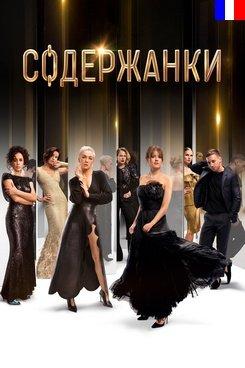 Russian Affairs - Saison 1