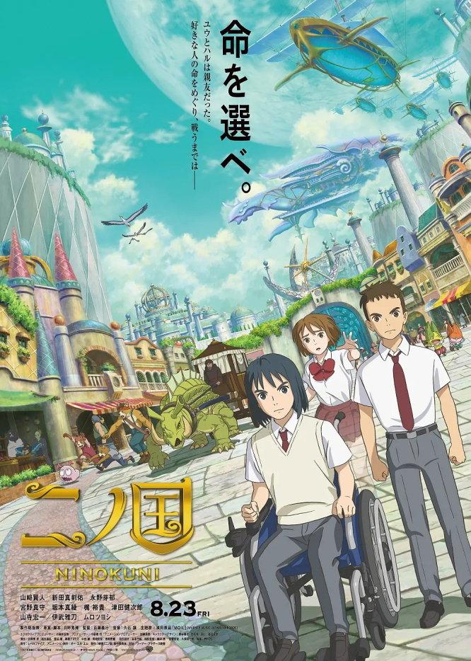 二之国 Ni.no.Kuni.2019.1080p.NF.WEB-DL.DD5.1.H264