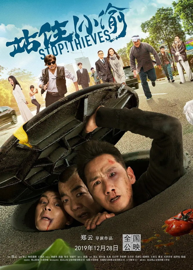 Stop! Thieves! 2020.1080p.WEB-DL.H264.AAC2.0-FEWAT
