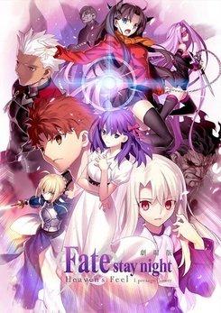 Fate/stay night Movie : Heaven's Feel - II. Lost Butterfly