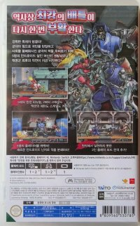 The ninja saviors - Return of the warriors Mini_200513014041814790