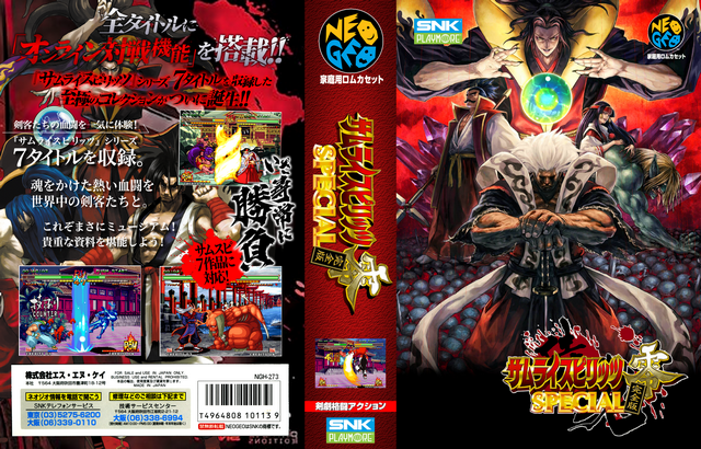 grosse exclu NEOGEO : SS5 Perfect unreleased YUKI game ! - Page 6 200601093256472227