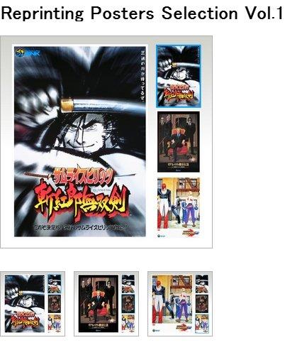[Commandes groupées / snk-onlineshop] Reprint Poster SNK - Page 2 200613101339140130