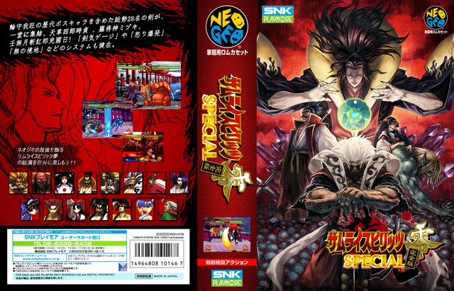 grosse exclu NEOGEO : SS5 Perfect unreleased YUKI game ! - Page 35 200621081101979742