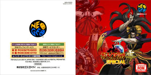 grosse exclu NEOGEO : SS5 Perfect unreleased YUKI game ! - Page 33 200627055259524498