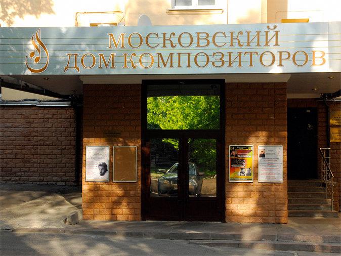 La maison des compositeurs (Moscou) 200711103137265248