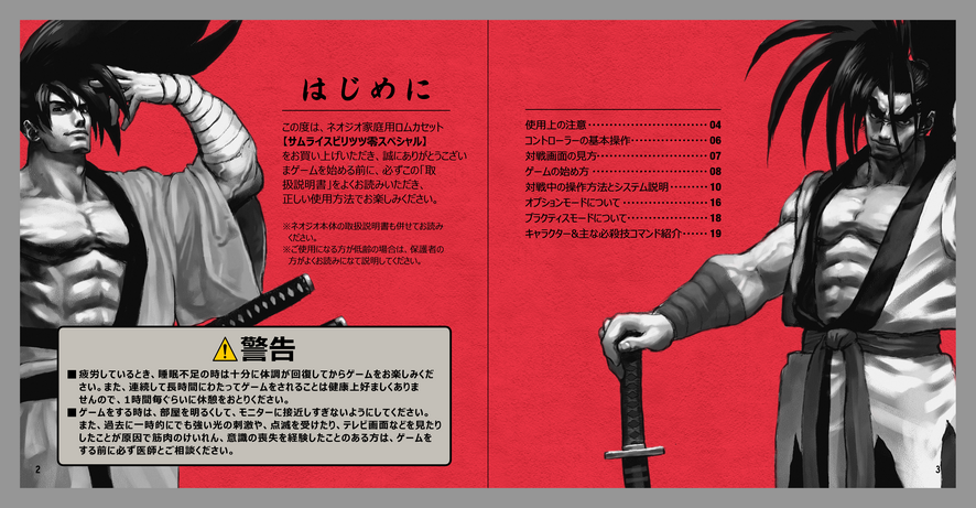 grosse exclu NEOGEO : SS5 Perfect unreleased YUKI game ! - Page 36 200719055034500111