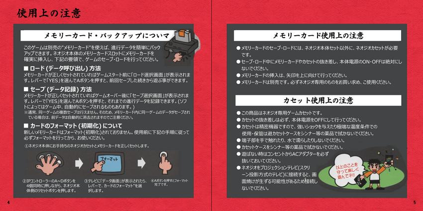grosse exclu NEOGEO : SS5 Perfect unreleased YUKI game ! - Page 36 200719055128830787