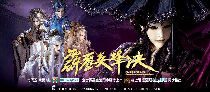 [繁中]霹靂兵烽決第37~38章(1080P)MP4檔
