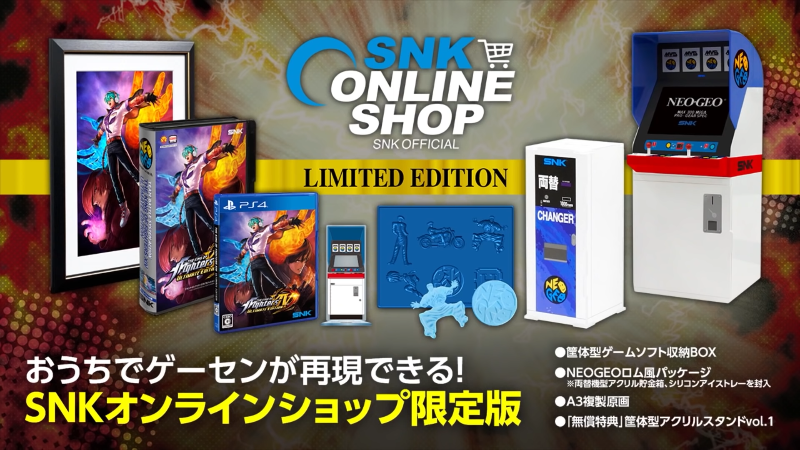 kof 14 ultimate édition ps4 sortie 2021 trillers  210108092138507497
